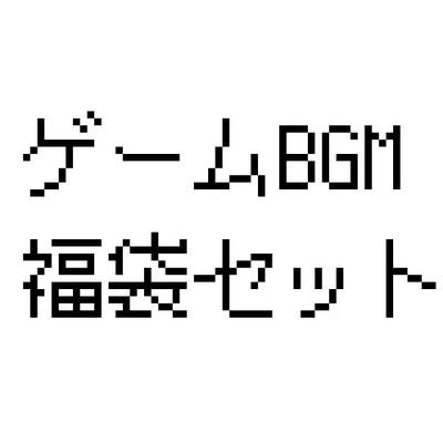 視聴用10曲抜粋