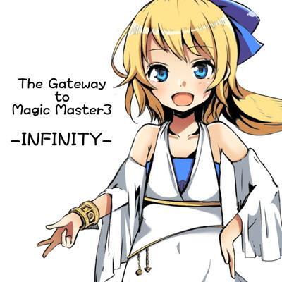 魔法使い入門3 インフィニティ-INFINITY- 第7巻:高位視点「ハイヤー」
