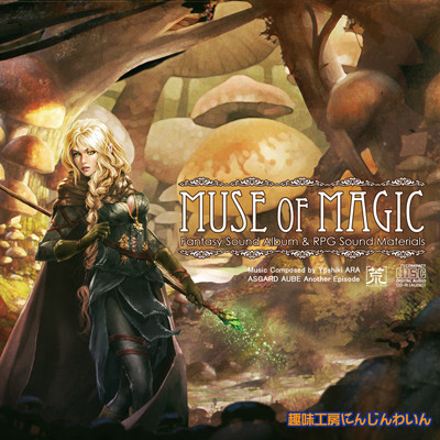MUSE of MAGIC サンプル