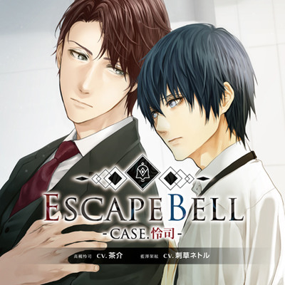 ESCAPE BELL CASE.怜司 体験版