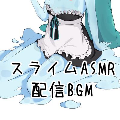 Slime ASMR 配信BGM①サンプル