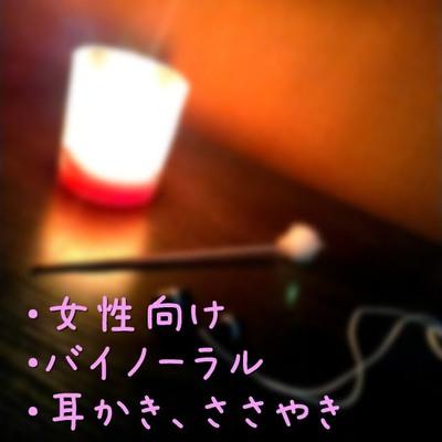 MimikakiNight