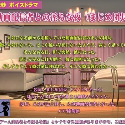 【56分32秒】人気動画配信者との淫らな夜(まじめ団長編)