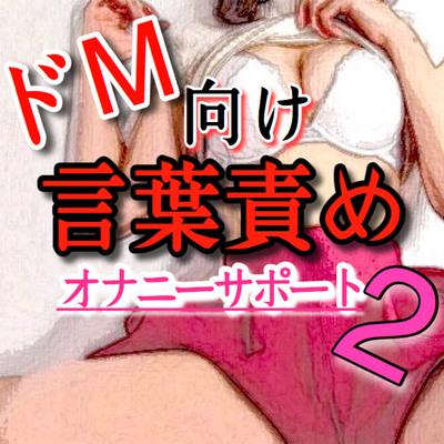 【バイノーラル】ドM向け言葉責めオナニーサポート