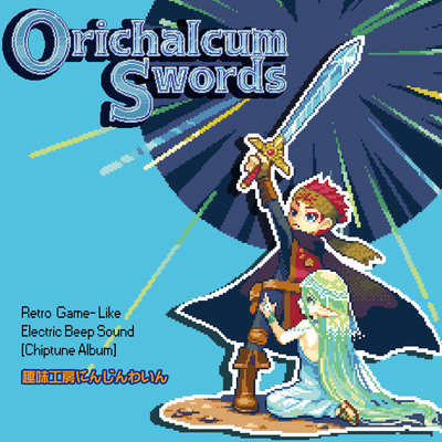 8bit sound VGM materials [Orichalcum Sword]