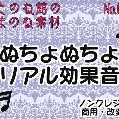 【生ノ音素材002】ぬちょぬちょリアル効果音 使用例