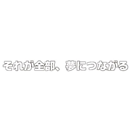 [Royalty FREE Japanese idol song] Sore ga zenbu, yume ni tsunagaru (short ver.)