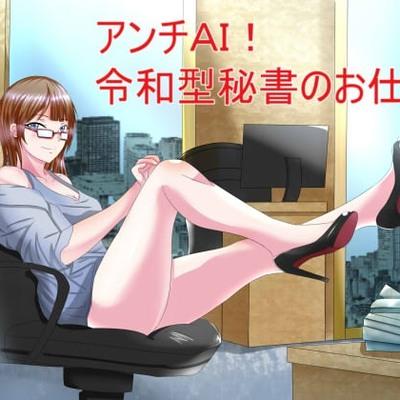 アンチAI!令和型秘書のお仕事