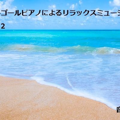 オルゴールピアノによるリラックスミュージック Vol.2 試聴版