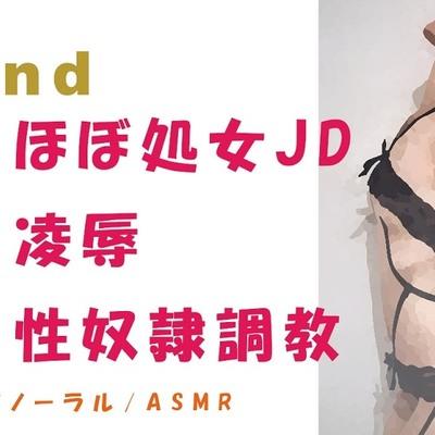 Sound Of Sex~ほぼ処女凌辱!人生で3回目のSEXで性奴隷調教されたメスブタJD!※激しめ注意! バイノーラル/ASMR