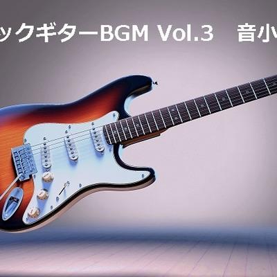 ロックギターBGM Vol.3 フル試聴版