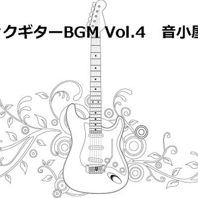 ロックギターBGM Vol.4 フル試聴版