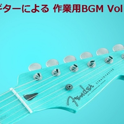 エレキギターによる作業用BGM Vol.1 フル試聴版