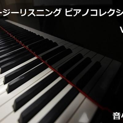 イージーリスニング ピアノコレクション Vol.1 試聴版