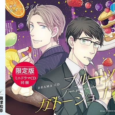 【限定版】フルーツ、ガトーショコラ【体験版】