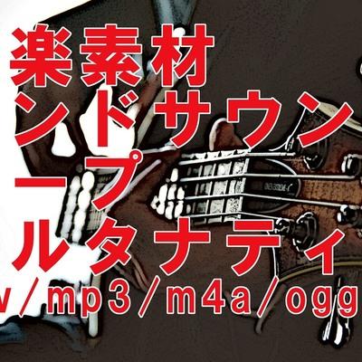 音楽素材~バンドサウンド-ループ用-オルタナティブVer. 音素材/SE/BGM/ゲーム音楽