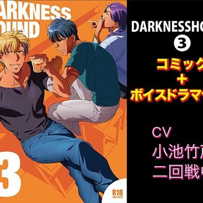 DARKNESSHOUND3【コミック+ボイスドラマセット】サンプルボイス