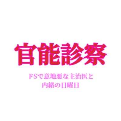 体験版_官能診察~ドSで意地悪な主治医と内緒の日曜日~