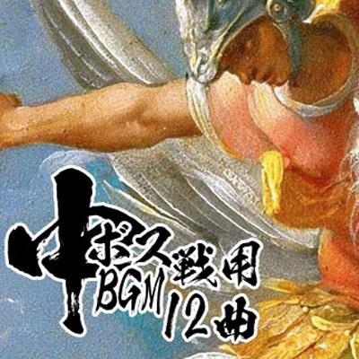 中ボス戦用BGM 12曲