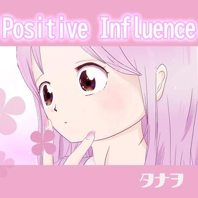 Positive Influence クロスフェードデモ