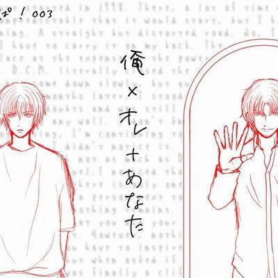 俺×オレ+あなた_サンプル