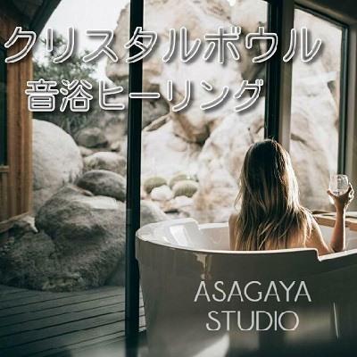 【倍音浴】 クリスタルボウル 【音浴ヒーリング】 Alchemy Crystal Singing Bowls - Sound Bath