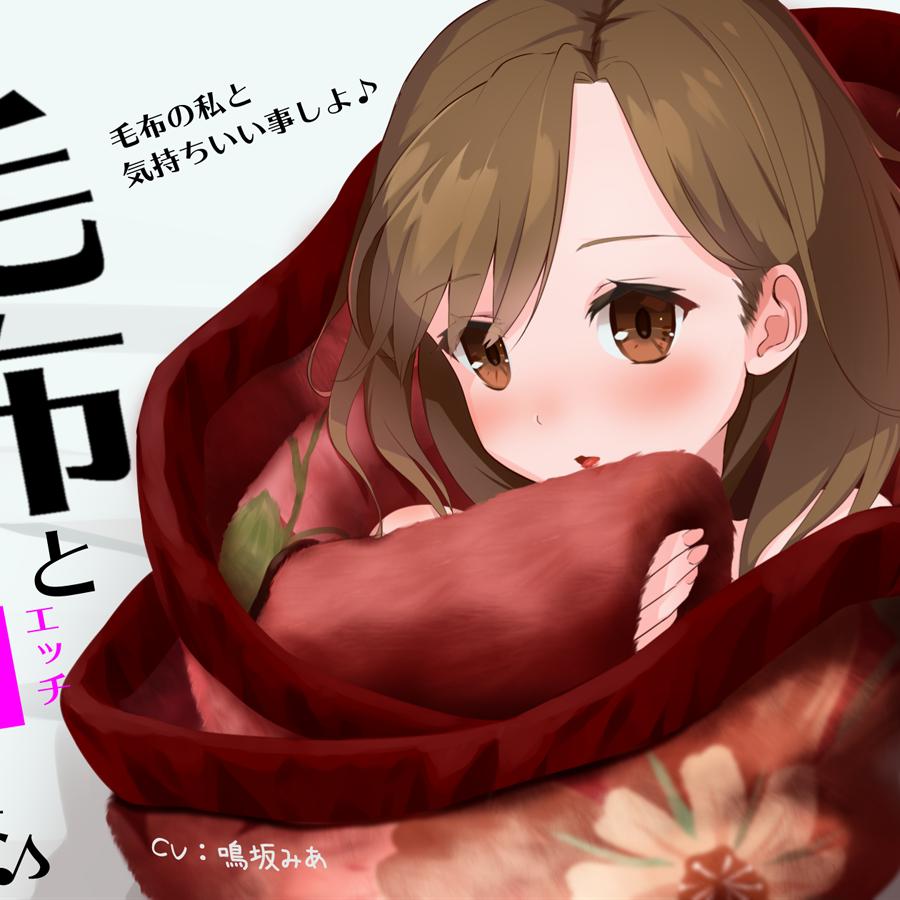 毛布とHしよ♪【体験版】